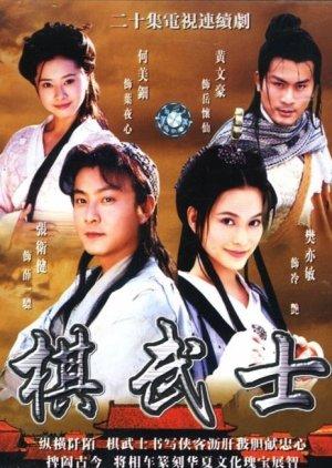 Chess Warriors (2001) poster