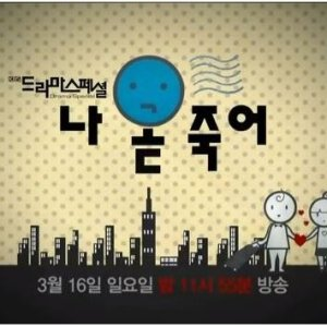 Drama Special Season 5: I'll Die Soon (2014) photo