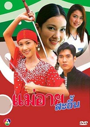 Mae Ai Sae Eun (2004) poster
