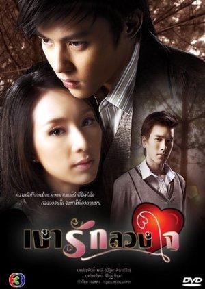 Ngao Ruk Luang Jai