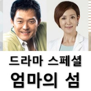 Drama Special Season 4: Mother's Island (2013) photo