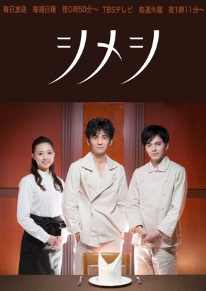 Shimeshi (2015) poster