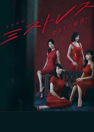 Mistress - Onnatachi no Himitsu (2019) poster