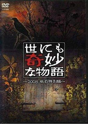 Yonimo Kimyona Monogatari: 2008 Fall Special