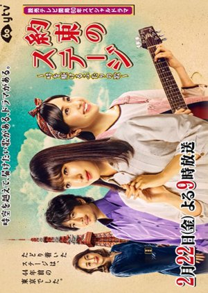 Yakusoku no Stage (2019) poster