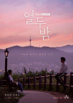 Twelve Nights: Special (2018) poster
