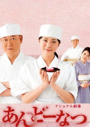 Ando Natsu (2008) poster