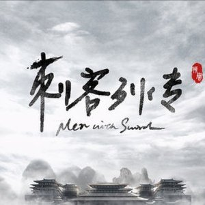 Men with Sword (2016) photo