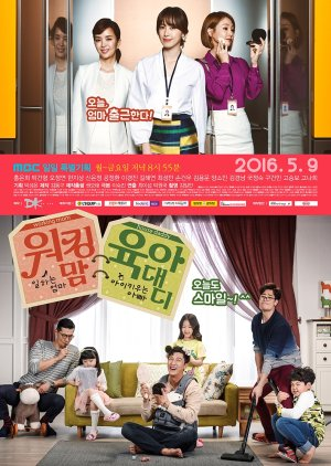 Working Mom Parenting Daddy (2016) poster