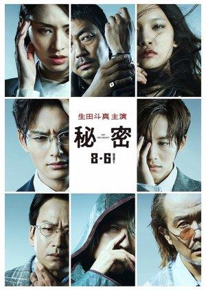 The Top Secret: Murder in Mind (2016) poster