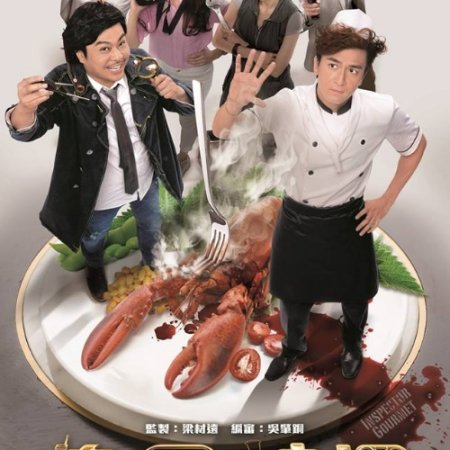 Inspector Gourmet (2016) photo