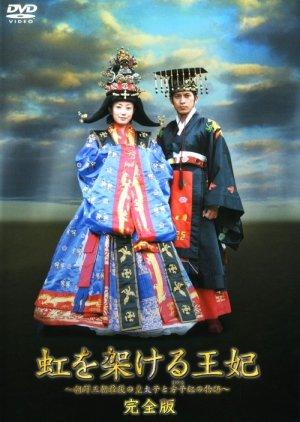 Niji wo Kakeru Ouhi (2006) poster