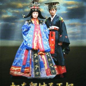 Niji wo Kakeru Ouhi (2006) photo
