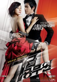 Korean movies (PTW )