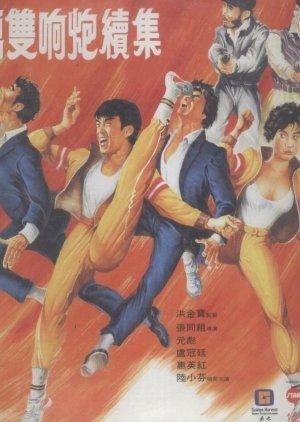 Rosa (1986) poster