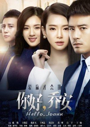 Hello Joann (2016) poster