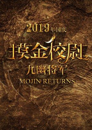 Mojin Returns