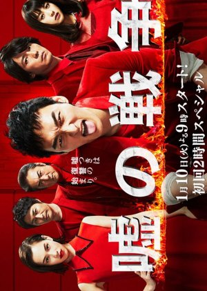 Uso no Sensou (2017) poster