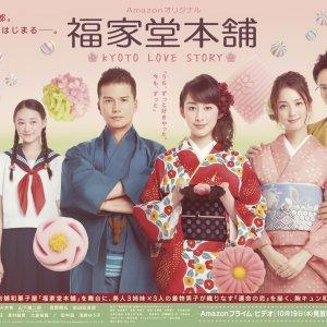 Fukuyado Honpo - Kyoto Love Story (2016) photo