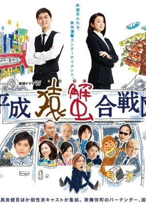 Heisei Saru Kani Kassenzu (2014) poster