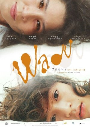 Ploy (2007) poster