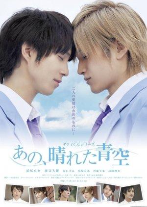 Takumi-kun Series 5: That, Sunny Blue Sky
