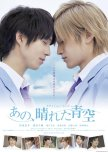 BL/YAOI/GAY SERIES AND MOVIES LIST