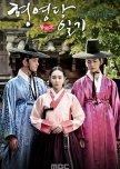 Drama Festival 2014: The Diary of Heong Yeong Dang