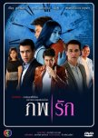 Thai dramas I might watch