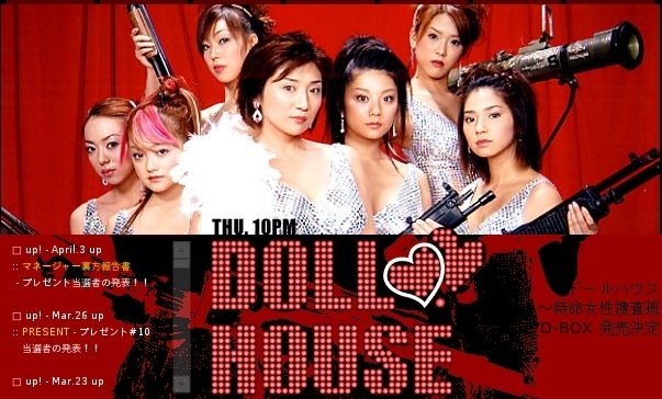 Dollhouse (2004) poster