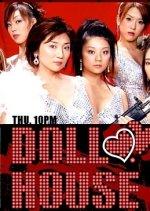 Dollhouse (2004) photo