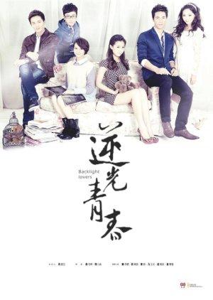 Backlight Lovers (2013) poster