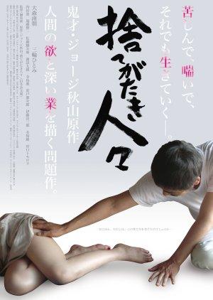 Sutegataki Hitobito (2014) poster