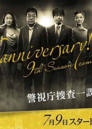 Keishichou Sousa Ikka 9-Gakari Season 9 SP (2014) poster