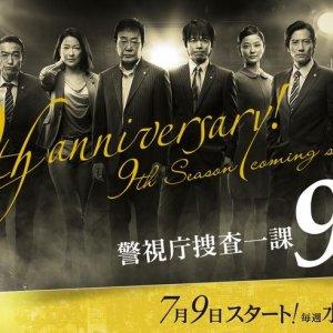 Keishichou Sousa Ikka 9-Gakari Season 9 SP (2014) photo