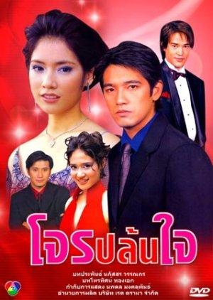 Jone Plone Jai (2003) poster
