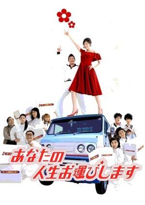 Anata no Jinsei Ohakobishimasu (2003) poster