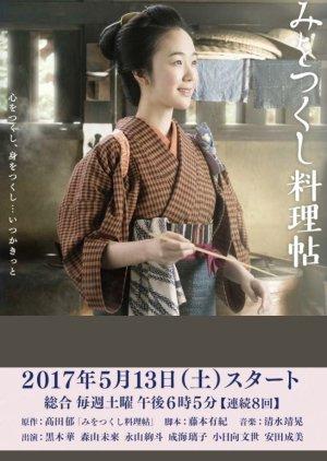 Mi wo Tsukushi Ryouricho