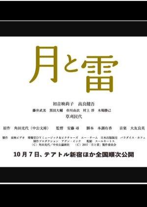 Tsuki to Kaminari
