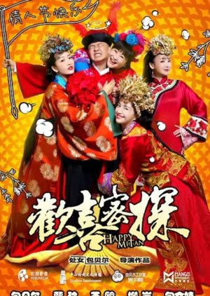 Happy Mitan (2016) poster