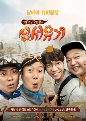 New Journey to The West: Season 1