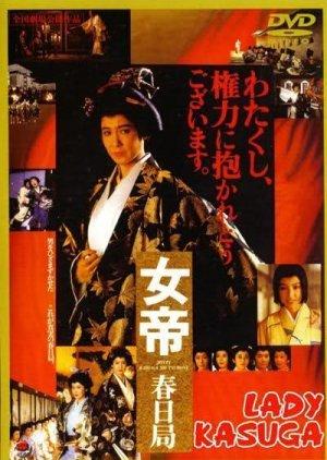 Lady Kasuga (1990) poster