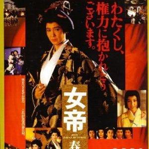 Lady Kasuga (1990) photo