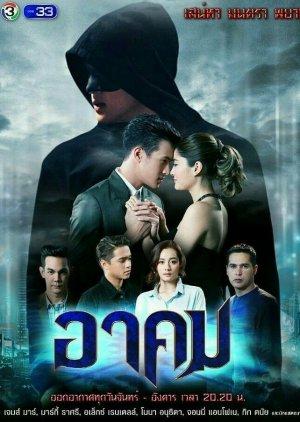 Arkom (2017) poster