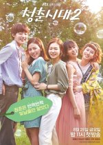 Age of Youth 2