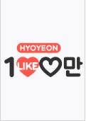 Hyoyeon's One Million Likes