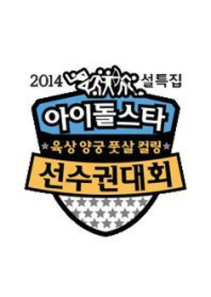 2014 Idol Star Athletics Championships