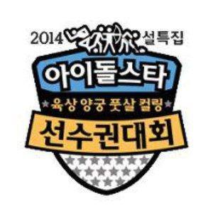 2014 Idol Star Athletics Championships (2014) photo