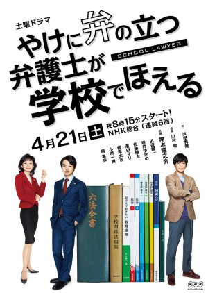 Yakeni Ben no Tatsu Bengoshi ga Gakko de Hoeru