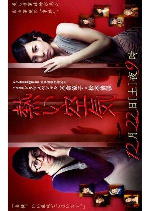 Atsui Kuuki (2012) poster
